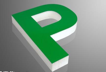 而芙蓉字正是两者的结合,下层是pvc雕刻的pvc字,上表面是亚克力字图片